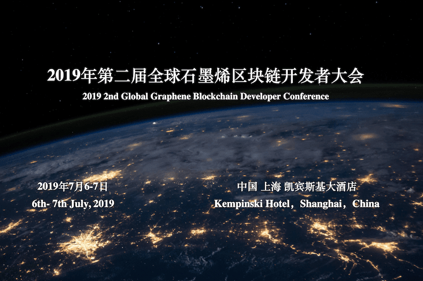Global Graphene Blockchain Developer Conference, China, Shanghai, event, conference, summit, bitcoin, blockchain, crypto, cryptocurrency, july, 2019